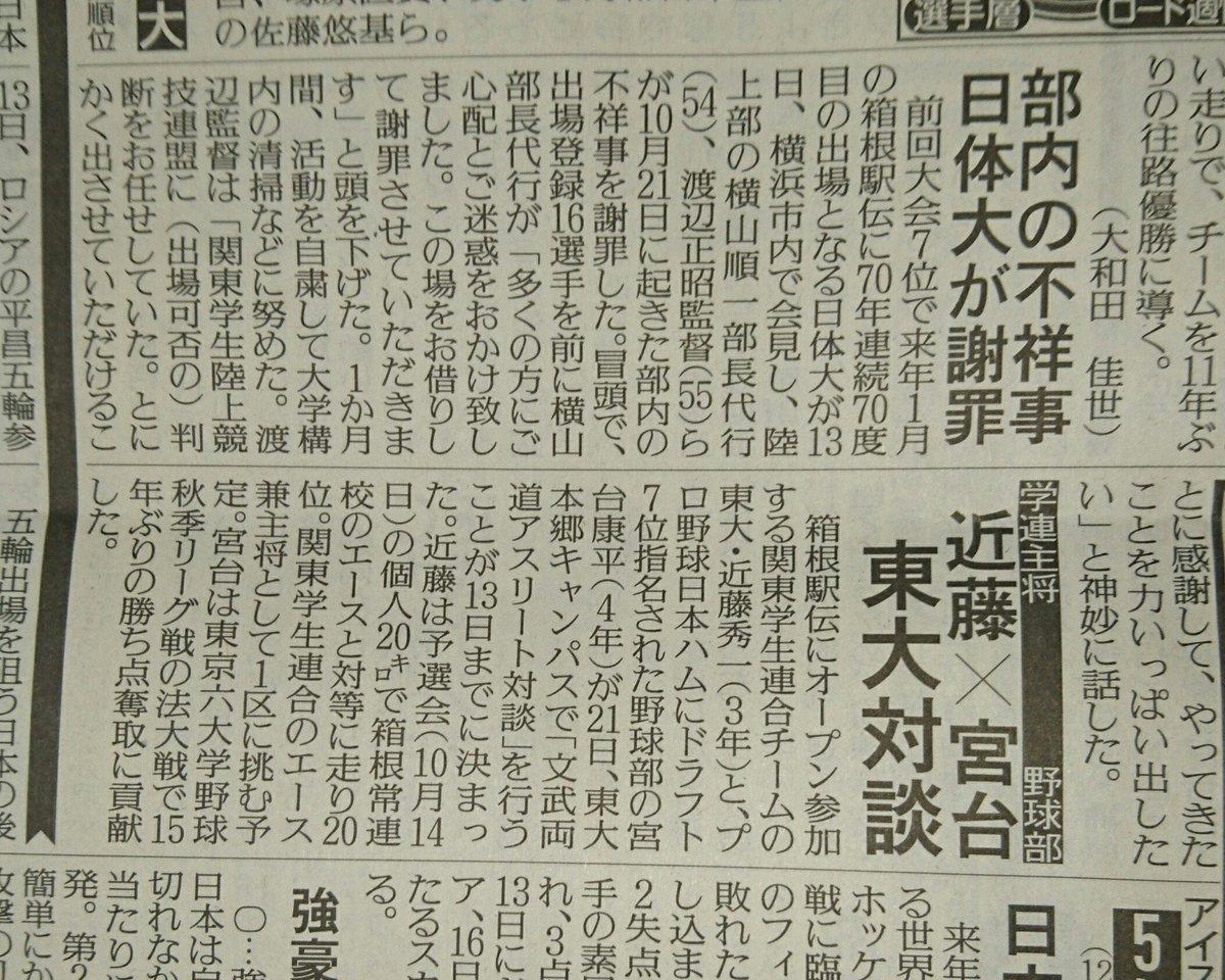 日体大が箱根駅伝に出場する! あの事件後、1か月間練習を自粛した。 しかし、日体...