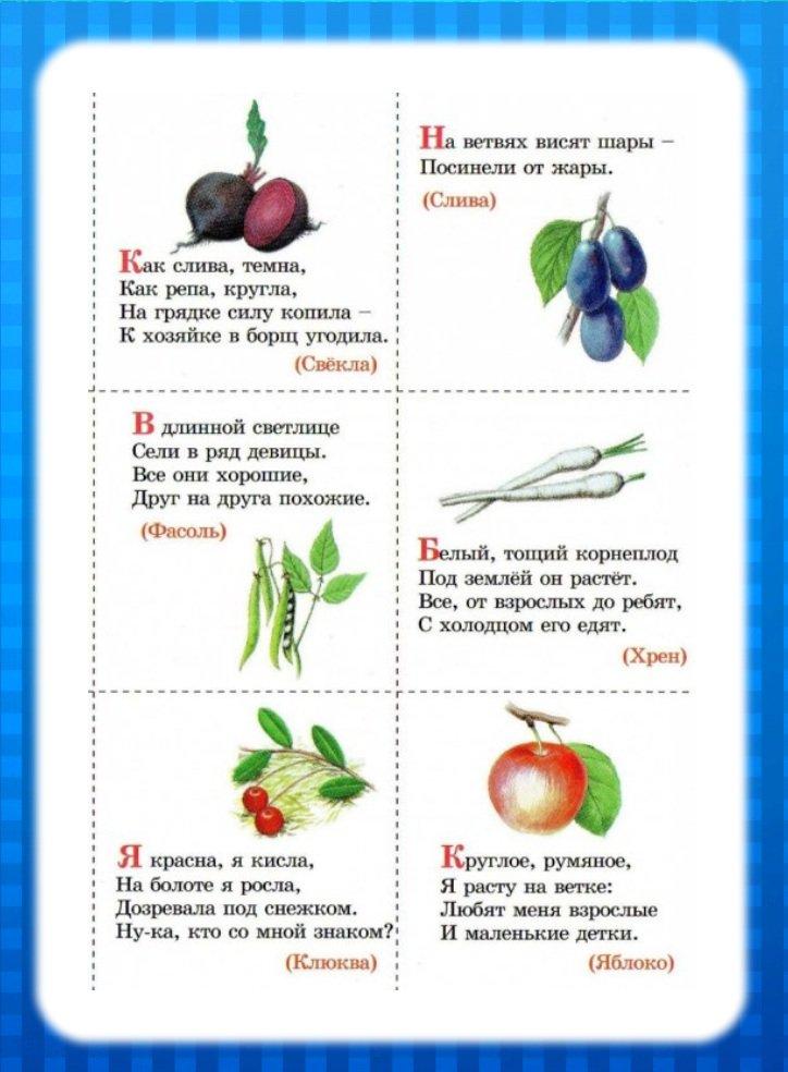 Картинки об овощах и фруктах для детей с ответами