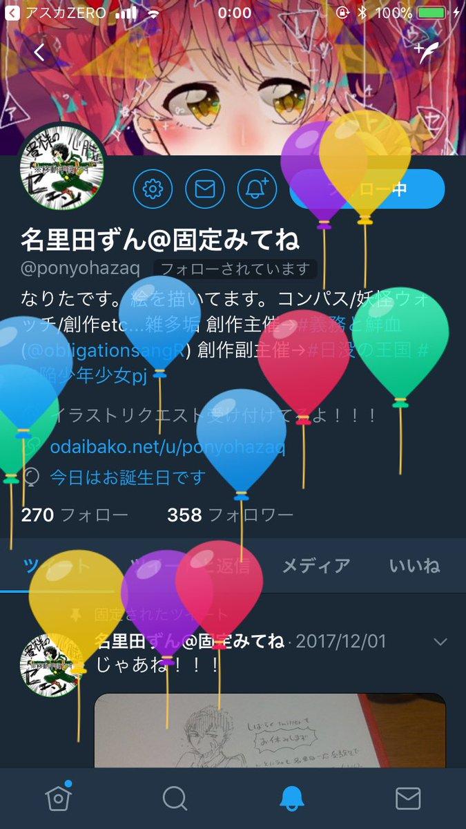 誕生日おめでとう♪ 受験勉強頑張って! https://t.co/xWMoCHFDNv