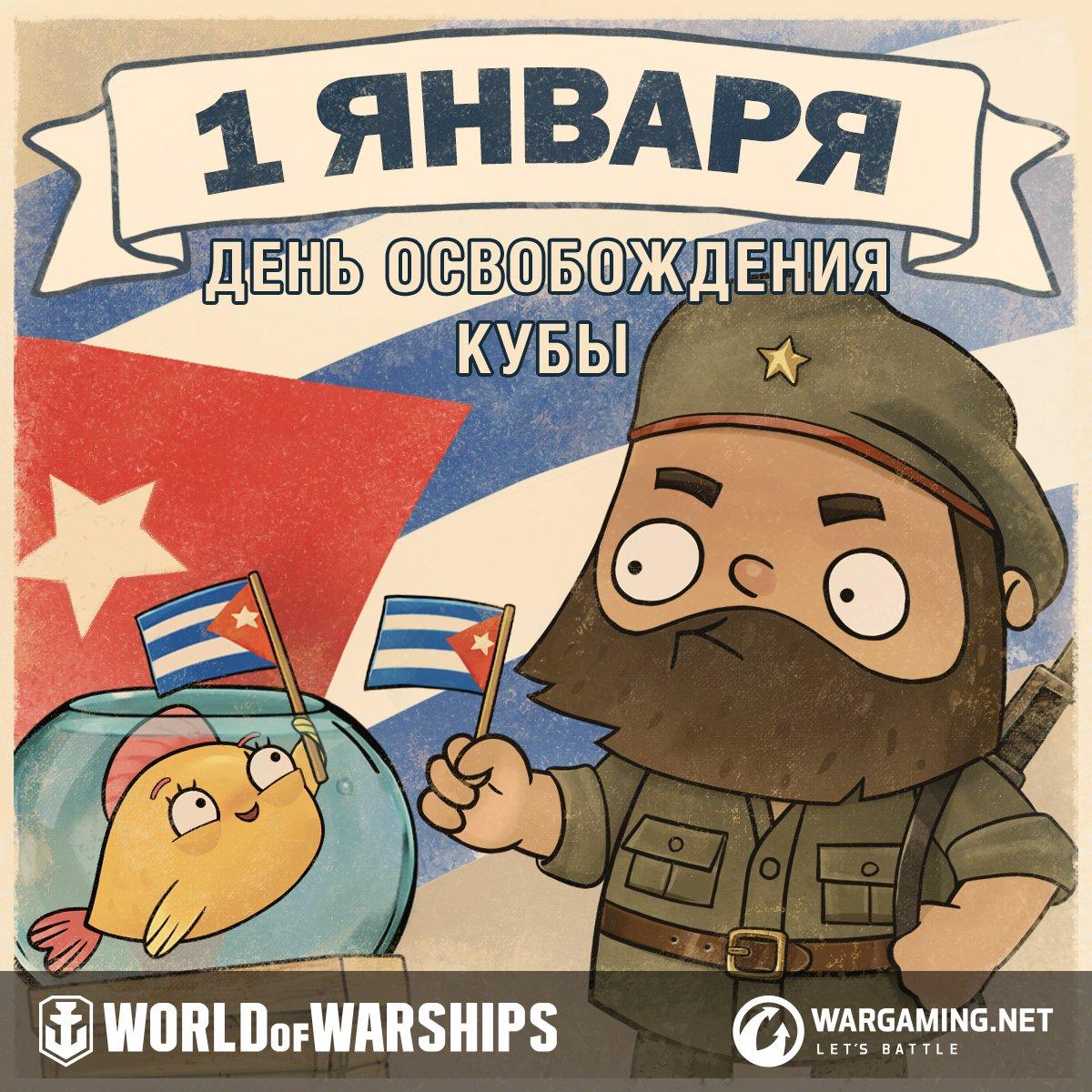 Субботнего вечера, день освобождения кубы открытки