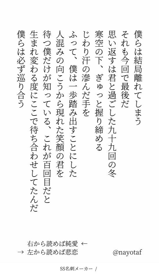 RT @girls_select: → 左から読めば悲恋 ・ 右から読めば純愛 ← https://t.co/4SvGEWbO7u