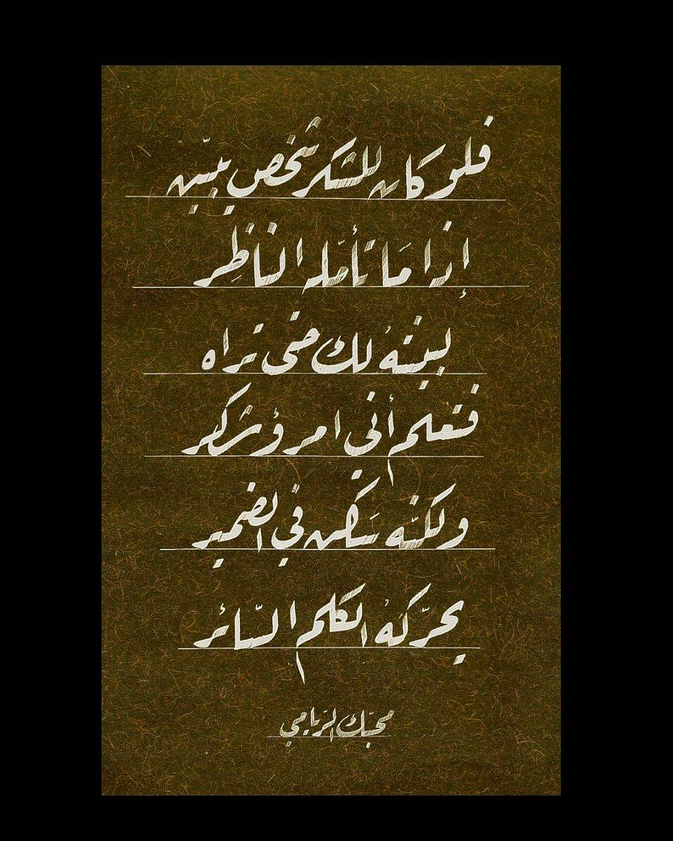 Mohammed Pa Twitter إهداء لإستاذي سلطان الراشدي خط الرقعه خطي الريامي الداخلية خطوط عربية