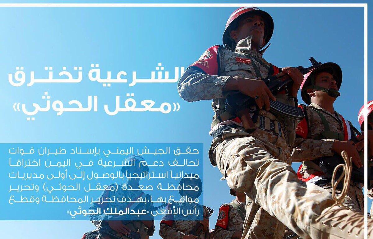 #لاحوثى_بعد_اليوم https://t.co/3UAx2HV2R...