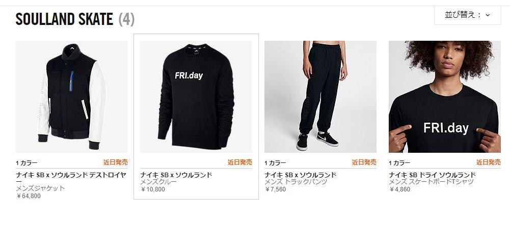 NikeStoreではアパレル4アイテムだけ表示ですが、Caliroots、Sneakersnstuffではボタンシャツも発売中CR  http://bit.ly/2C8LRrP pic.twitter.com/kQuurSJ0iF
