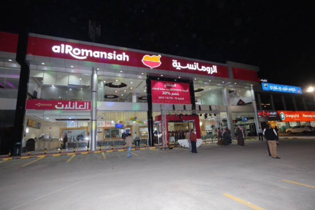صور من افتتاح فرع طريق الثمامة وفرع محطة هلا طريق الرياض-الدمام  #مطاعم_الرومانسية  #اكل_يحبه_قلبك https://t.co/TrpGaY78lw