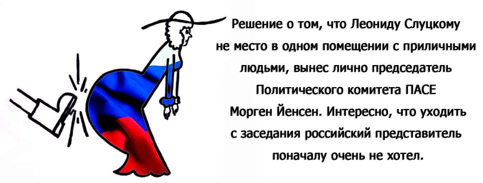 Президент ПАРЄ Кіріакідес після зустрічі з російськими депутатами: між нами прірва - Цензор.НЕТ 4464