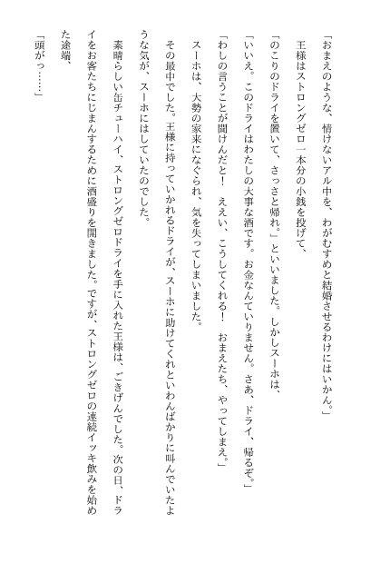 RT @saykuzuki: 「スーホの白いストロングゼロ」その1 また作ってしまいました。お酒は20歳になってから。  #ストロングゼロ文学 https://t.co/W42V7Z53G9