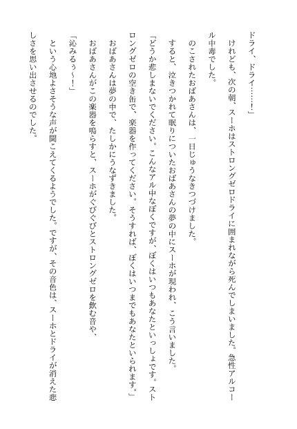 RT @saykuzuki: 「スーホの白いストロングゼロ」その2 スーホの運命は!?感動のラストをあなたの目で  #ストロングゼロ文学 https://t.co/eVA3w2mbiT