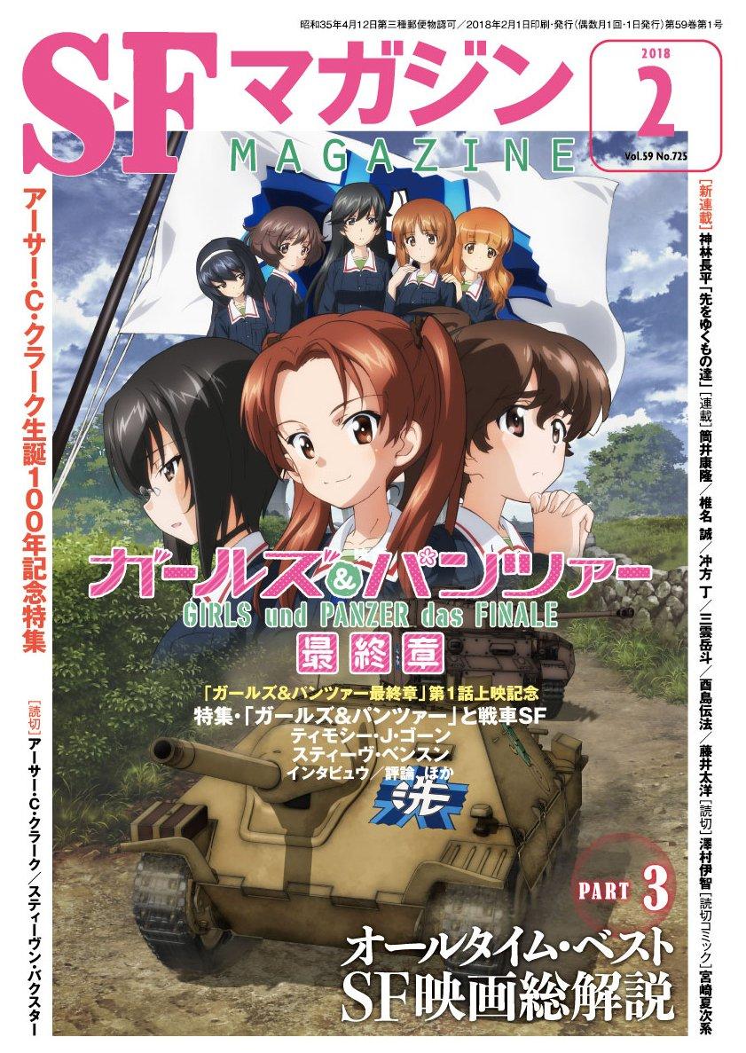 ガルパンといえば……何年か前の話ですが、トークイベントを観るために栃木までいった...