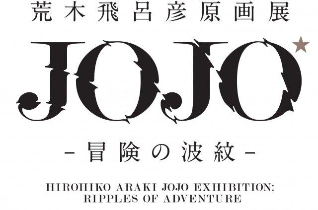 【来夏】『ジョジョ』荒木飛呂彦氏の個展、東京・国立新美術館で開催 https:/...