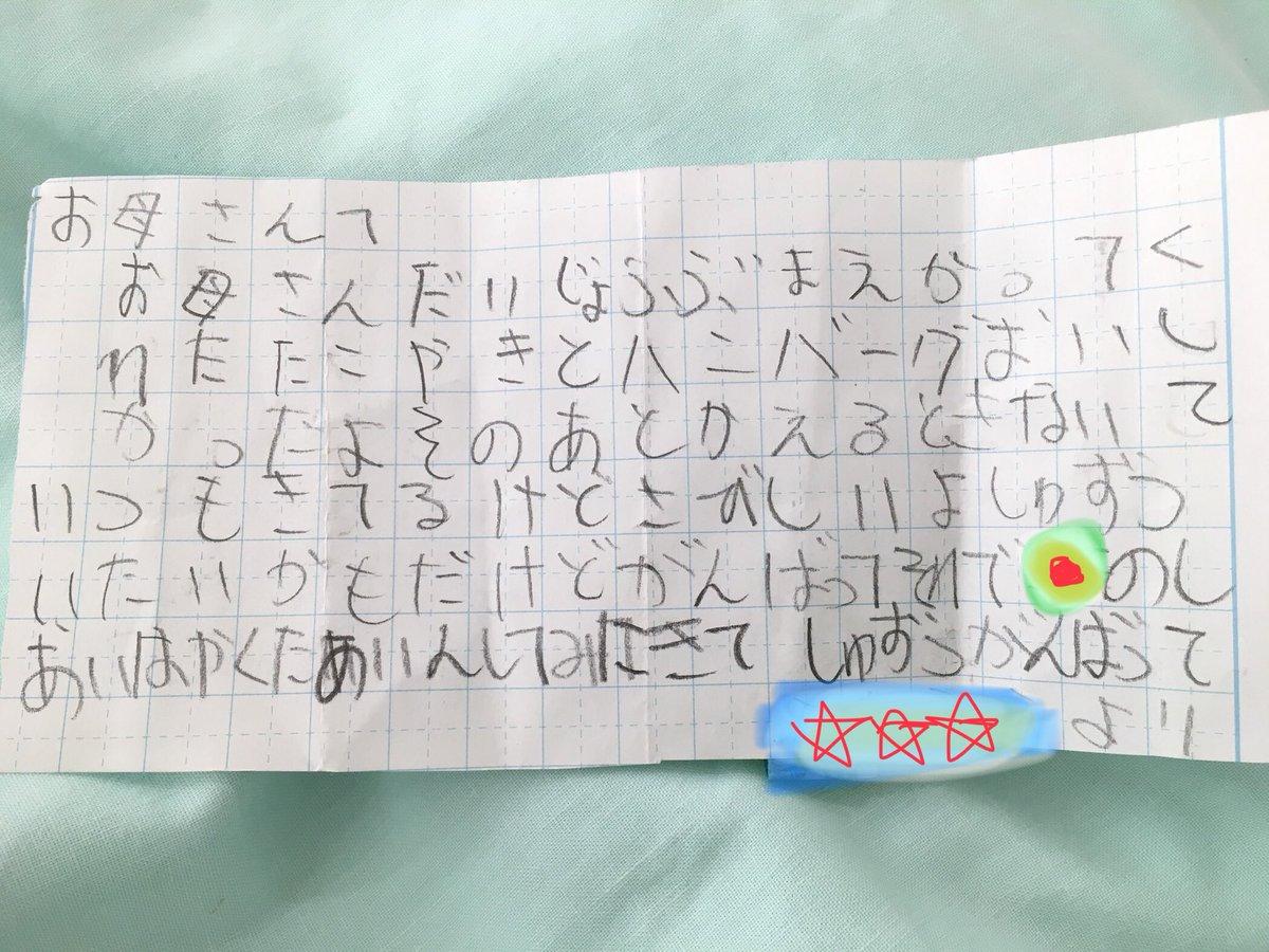 の 子供 手紙 へ