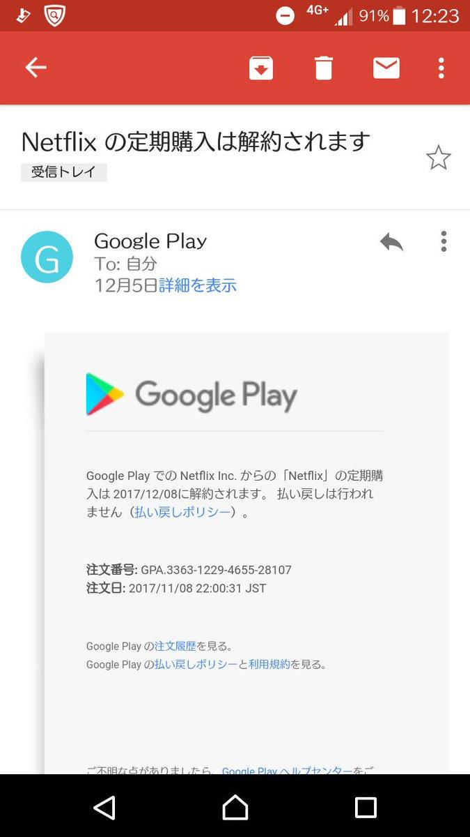 履歴 購入 google プレイ