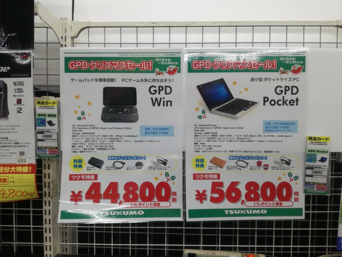 RT @TSUKUMO_DOSV: 【2F ノートPC】「GPD WIN」&「GPD Poket」のクリスマスセールは12月24日まで!クリスマスイブまでのセール特価です! https://t.co/9fukcmcjt6