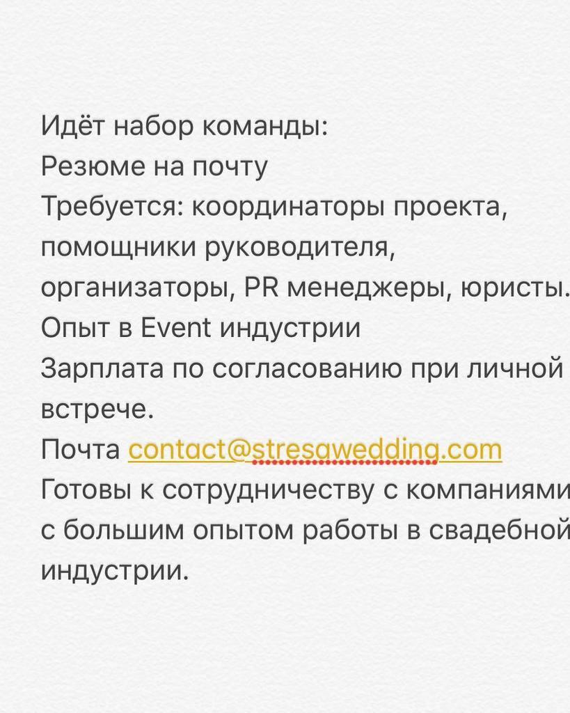 Резюме event менеджера