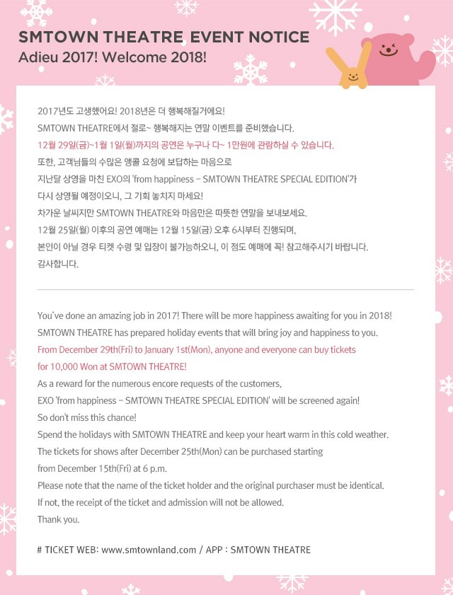 #SMTOWN THEATRE EVENT NOTICE