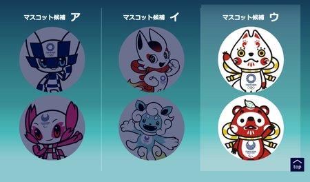小学生が決める東京五輪マスコット、海外メディアに人気なのは? https://t.co/TmkMoXW17I #東京五輪マスコット