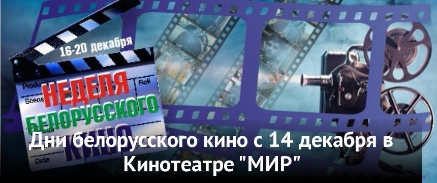 рубка с днем белорусского кино картинки это