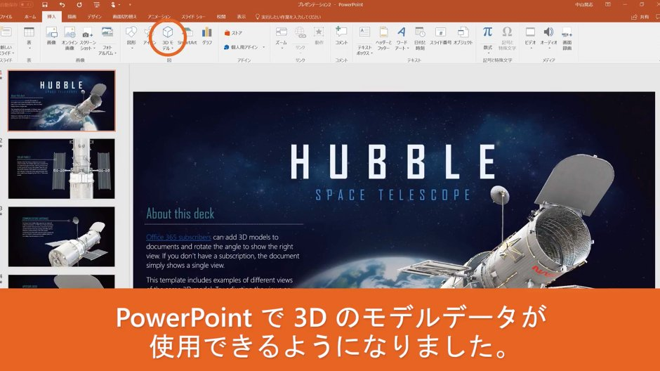 msofficejp on twitter 新機能 powerpoint 3dモデル 最新の