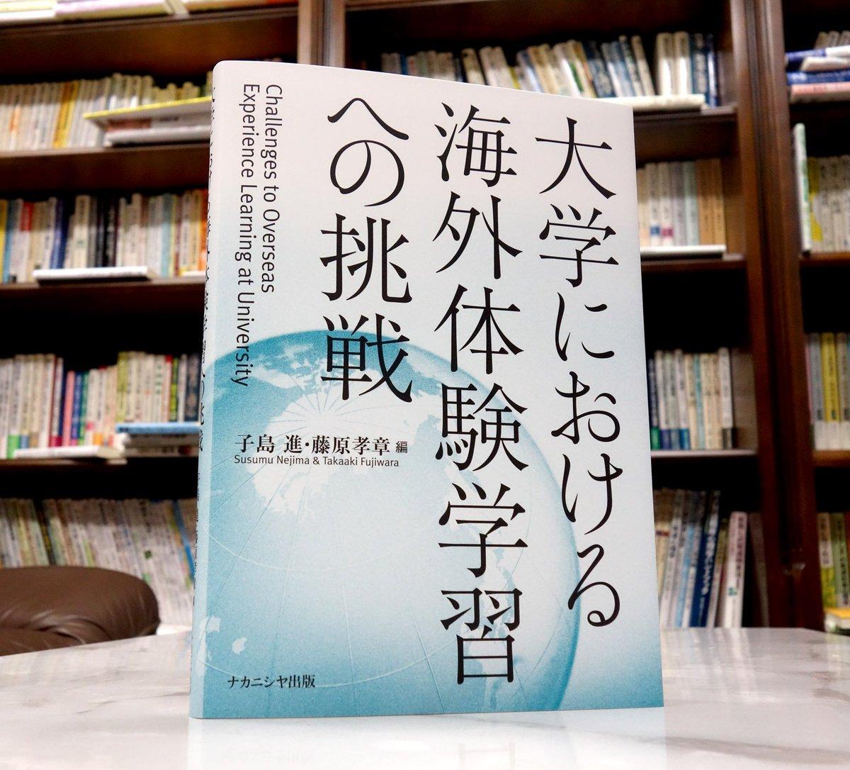 ナカニシヤ出版の人 (@Nakanishi...