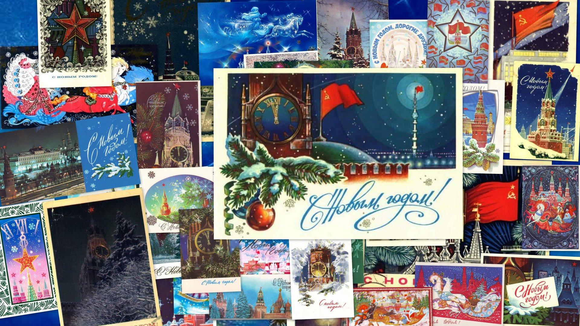 Коллаж из открыток