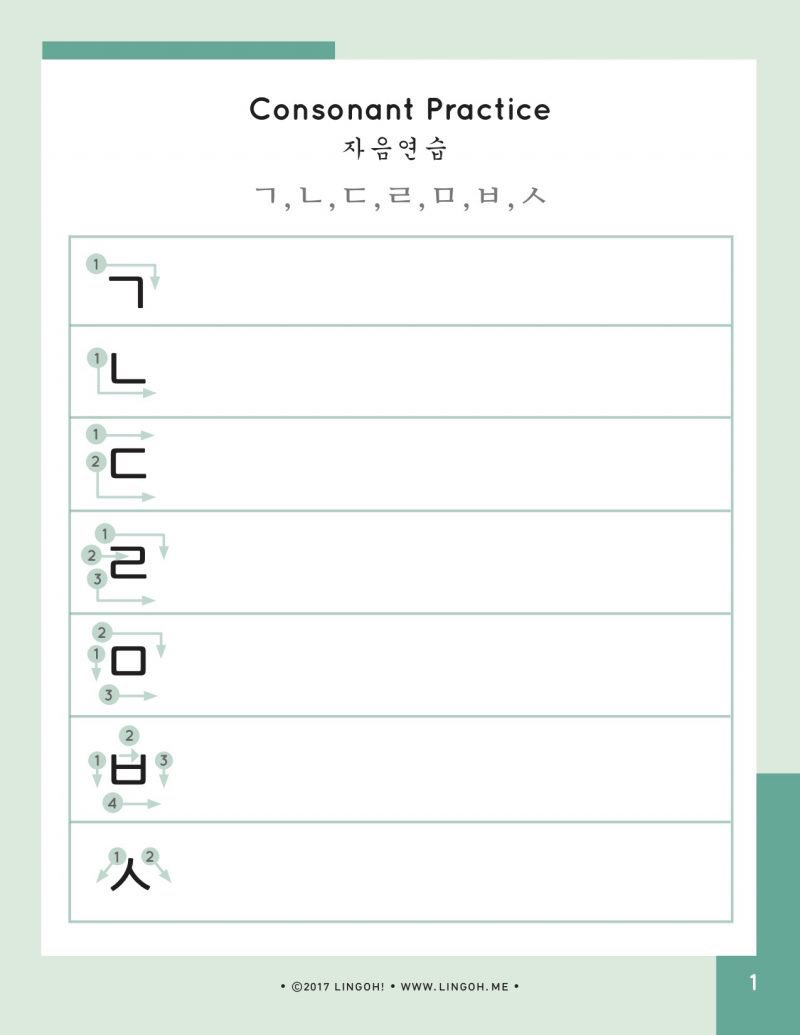 Korean Alphabet Worksheet - The Best and Most Comprehensive Worksheets