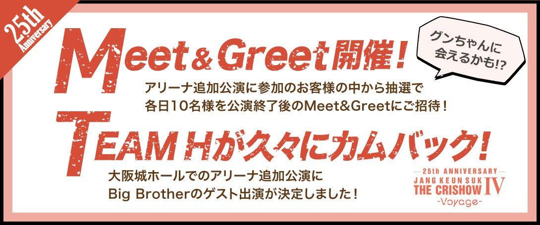 大阪城ホールでのアリーナ追加公演(2018.1.17、1.18)にBig Brotherのゲスト出演が決定しました!