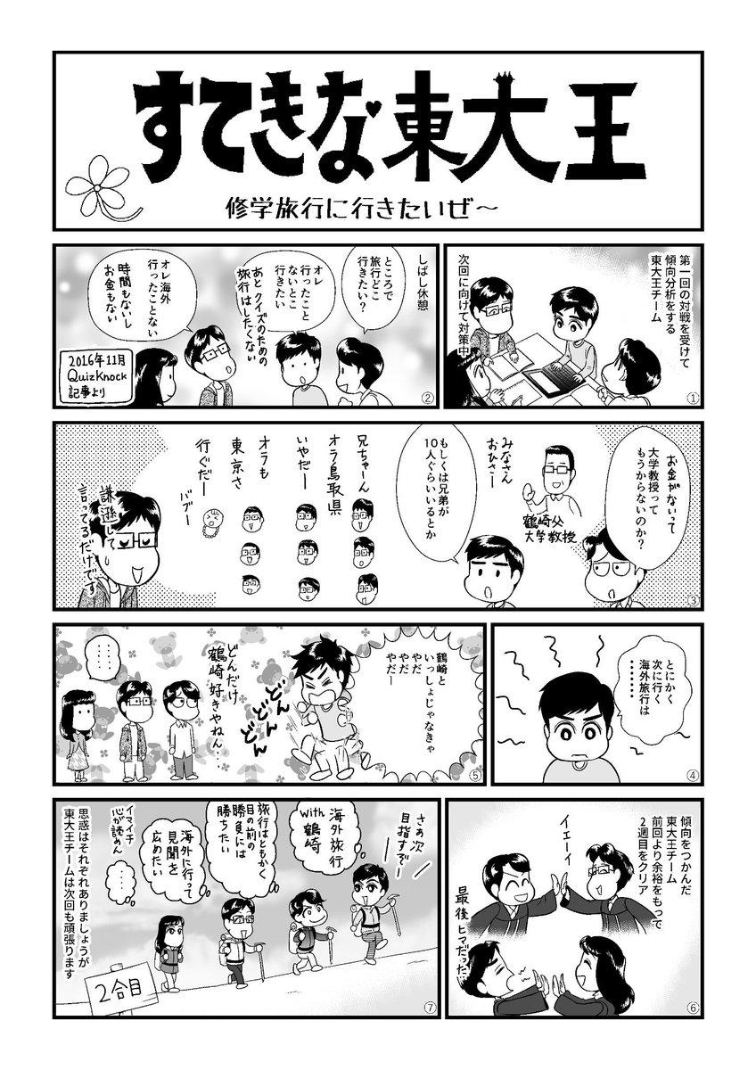 伊沢 拓司 兄弟