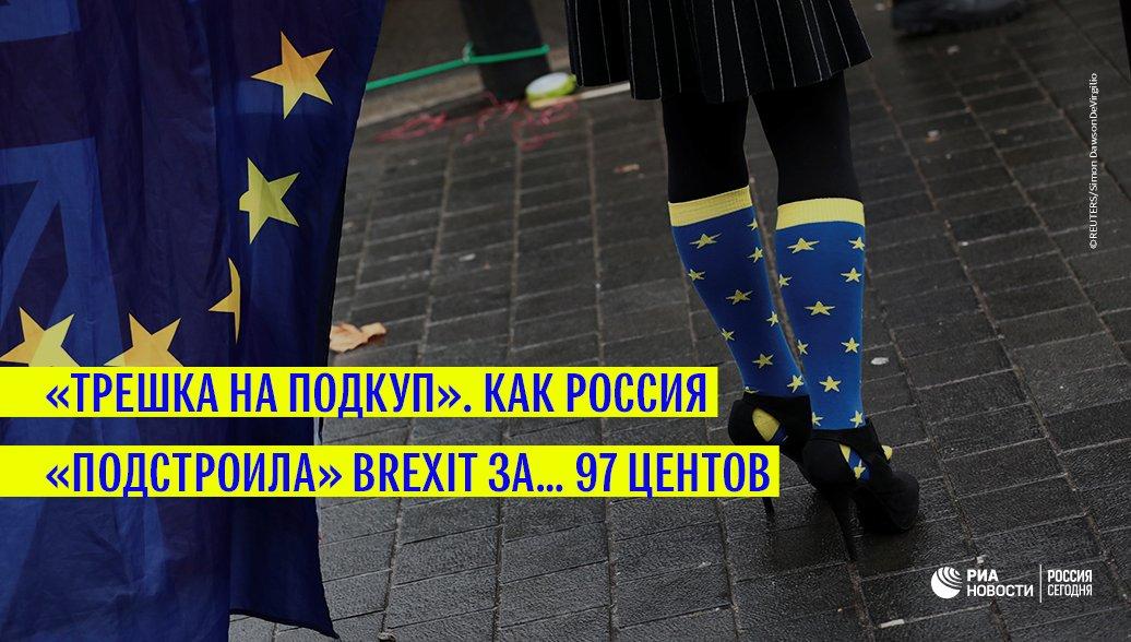 Британия все-таки обнаружила 'российский след' в Brexit. Оказалось, что некие 'русские тролли' потратили 97 центов на рекламу в Facebook во время кампании. Видимо, это и предопределило исход голосования миллионов британцев https://t.co/WZwn8BkiLb