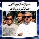 RT @SAMAATV: #ImranKhan bach gaye, Jahangir Tareen...