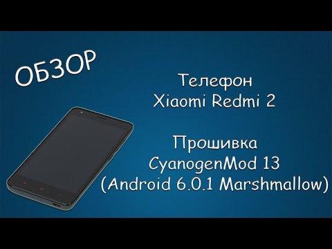 Телефон xiaomi redmi note 2 32gb характеристики