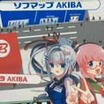 RT @bic_akiba: #あなたが今年推し続けた人  まぷ子ー!きゃーーー!!  #アキバたん...