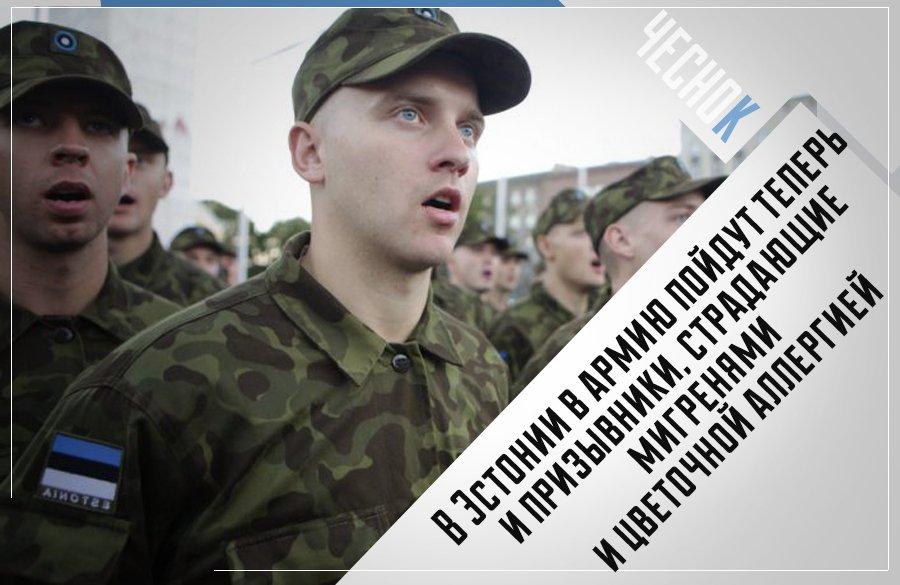 Мигрень и армия 2017