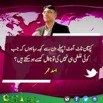 RT @siasatpk: اسد عمر کا ٹویٹ   @Asad_Umar #ImranK...