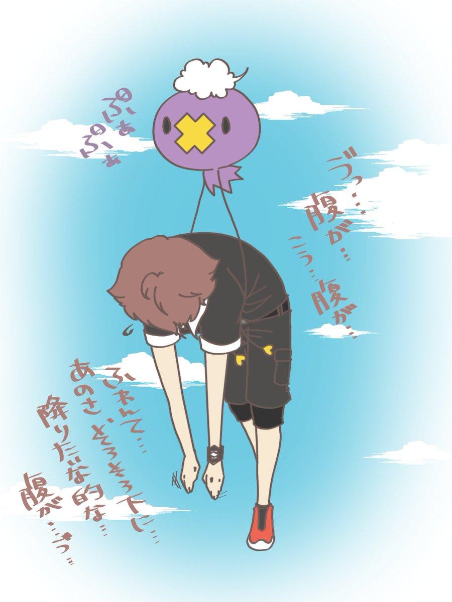 Wsatoは低浮上 On Twitter フワンテでも空を飛べるはず行き先は