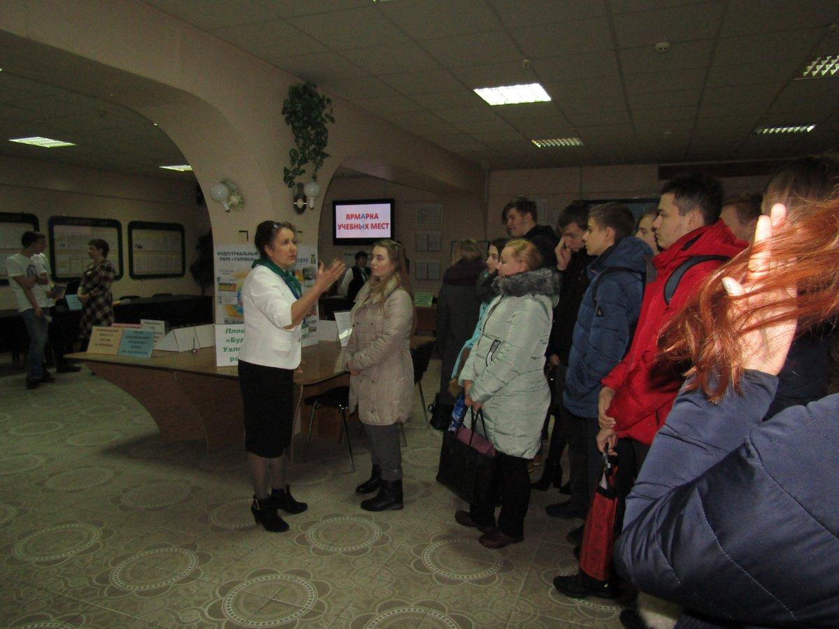 В ЦЗН г. Узловая состоялась презентация высших учебных заведений