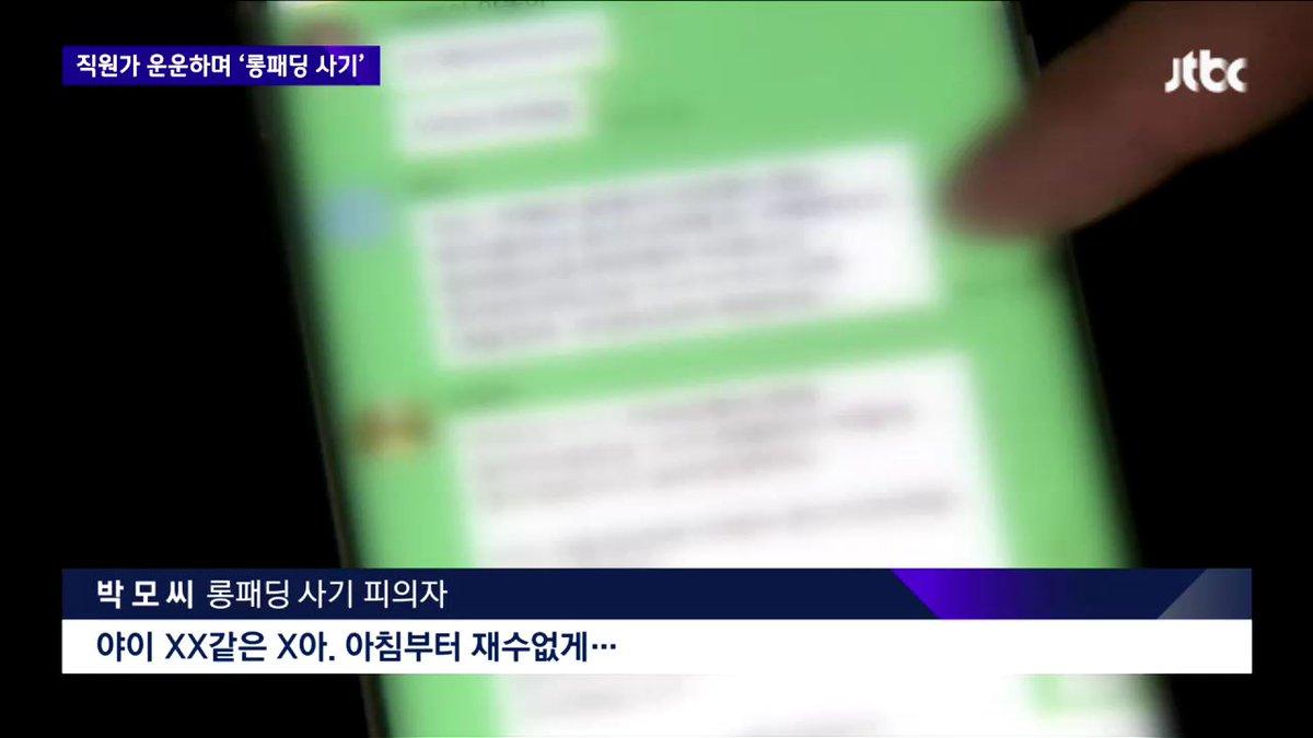 [JTBC 뉴스룸] 롱패딩 유행에 '직원가 판매' 사기도…환불 요구하자 욕설. https://t.co/wWzG5NRTIW 지금까지 드러난 피해자만 48명. 피해액은 1200만 원을 넘어. 판매자는 결국 구속됐지만 피해자는 계속 나타나고 있어.