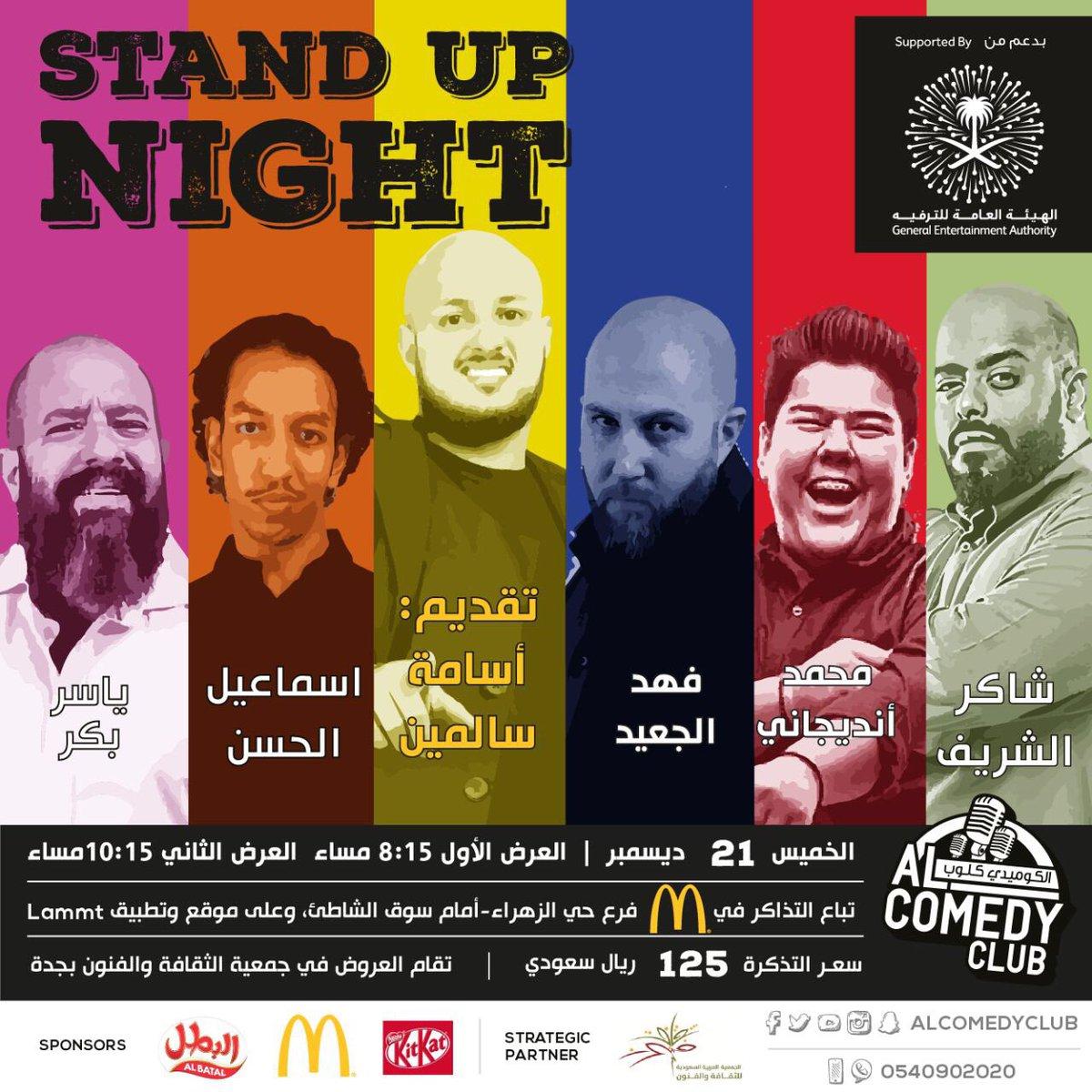 Al Comedy Club Auf Twitter العرض القادم Stand Up Night 2 ليلة كوميدية ١٠٠ مع نجوم الكوميدي كلوب الخميس ٢١ديسمبر التذاكر متوفرة في ماكدونالدز الزهراء أو موقع لمة Https T Co Tucs8chllc Https T Co Ryqtrw5orh