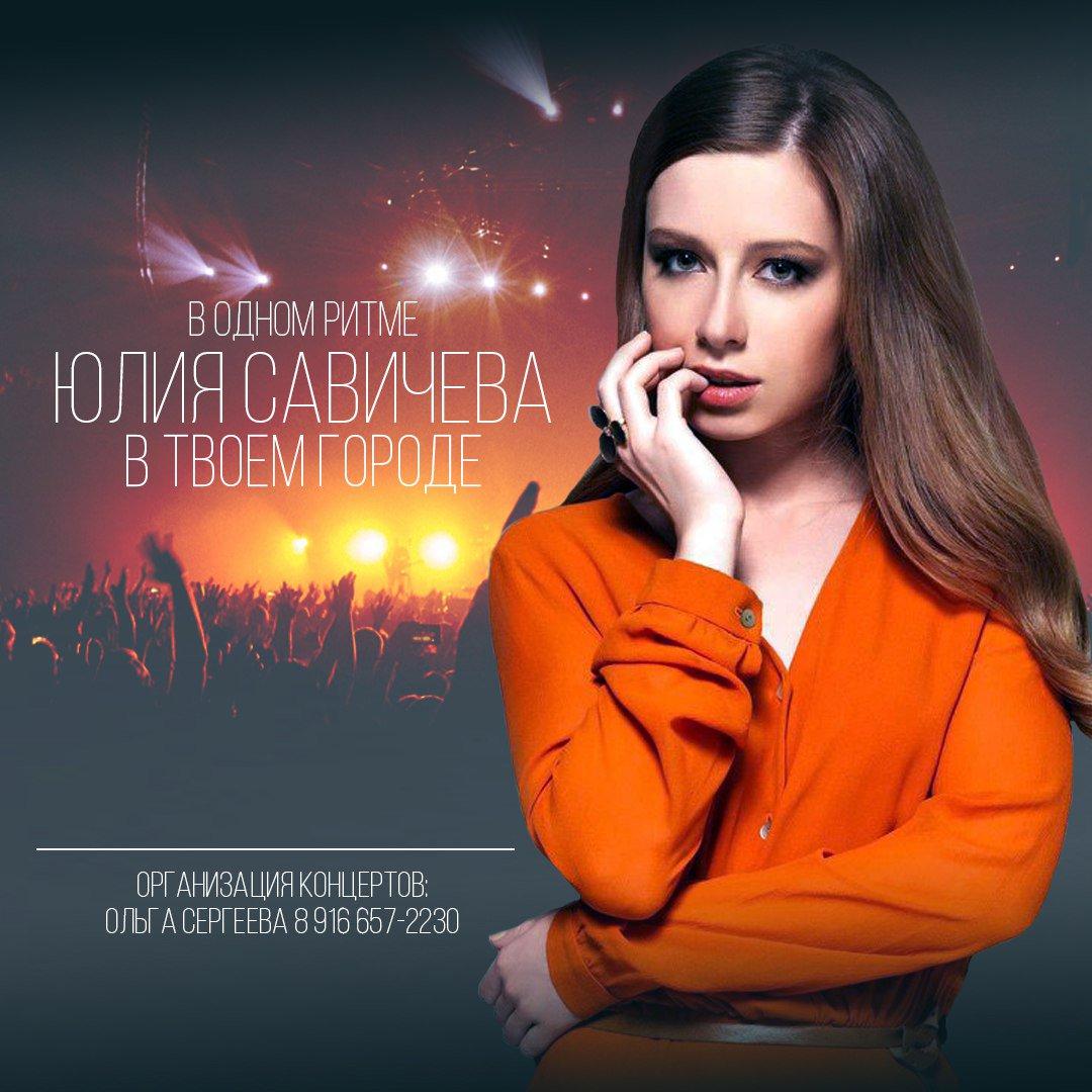 Юлия савичева ты узнаешь ее из тысячи