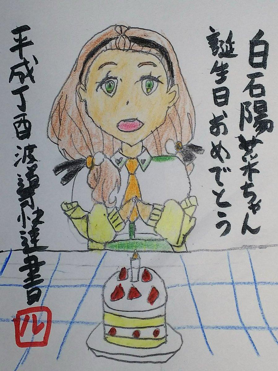 白石陽菜ちゃん、お誕生日おめでとうございます! 石原夏織さん演じる優しい声とキャ...