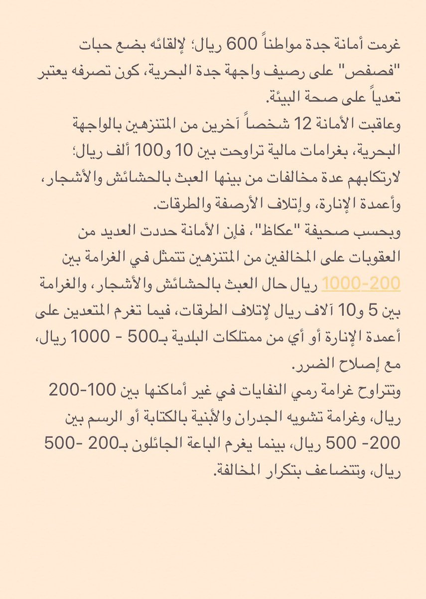 غرامة مواطن 600 ريال رمى حبات 'فصفص' في...