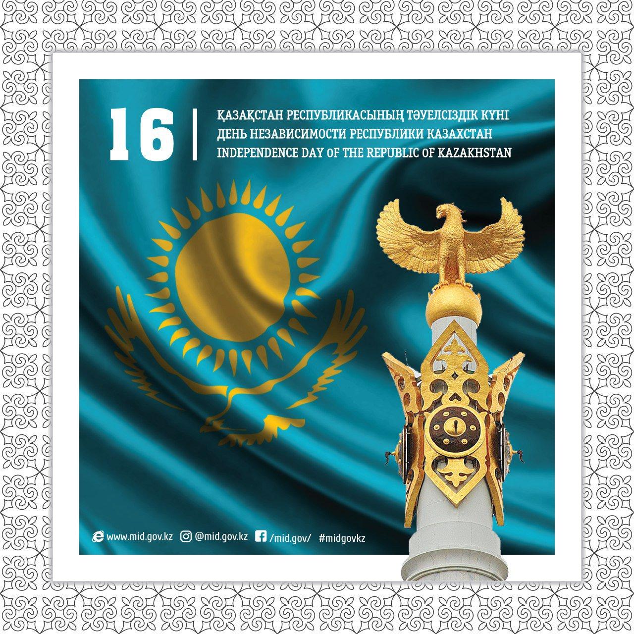 Поздравительные открытки дню независимости казахстана, днем