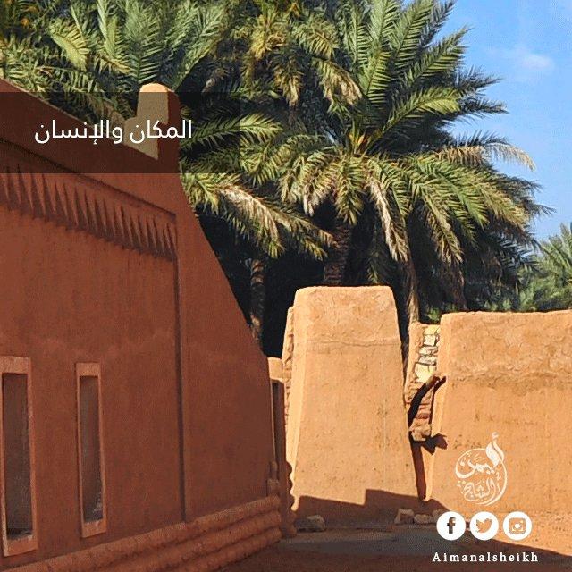 RT @aymanzalsheikh: المكان والإنسان   #أيمن_الشيخ https://t.co/dkCYc4uybM