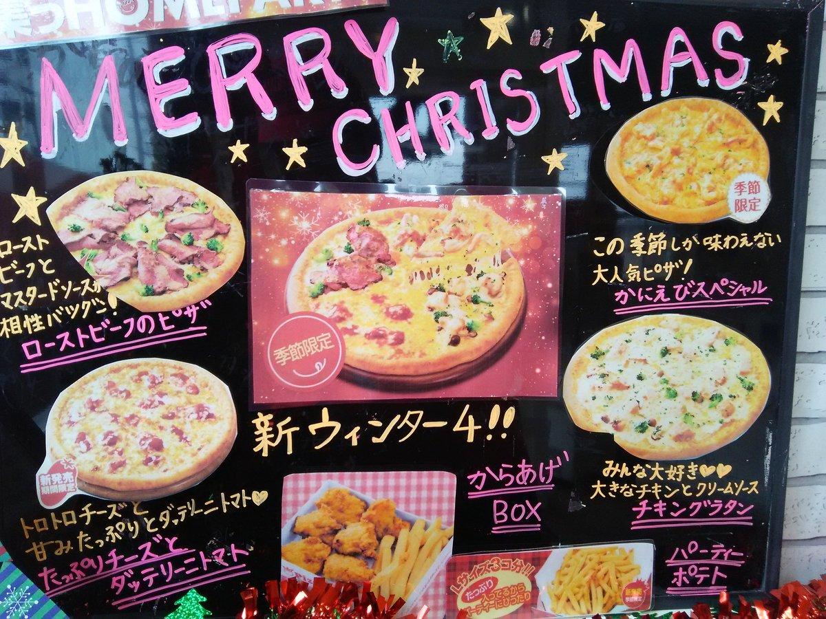 ロイヤル メニュー ピザ ハット
