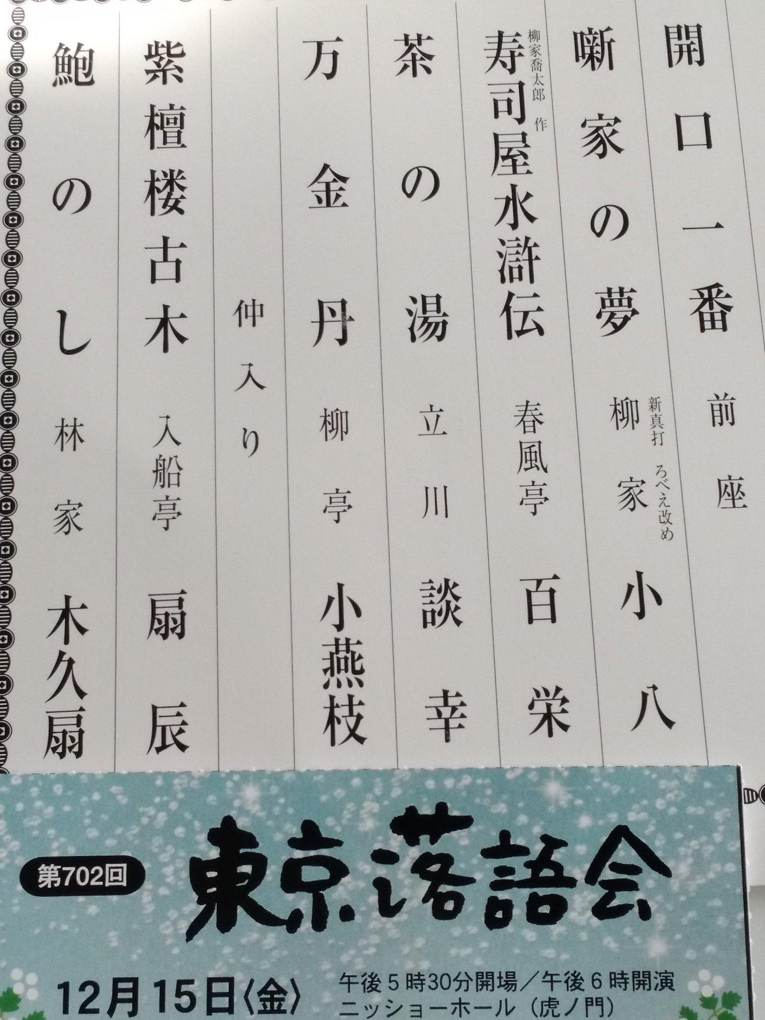 """京 on Twitter: """"#落語 #入船亭..."""