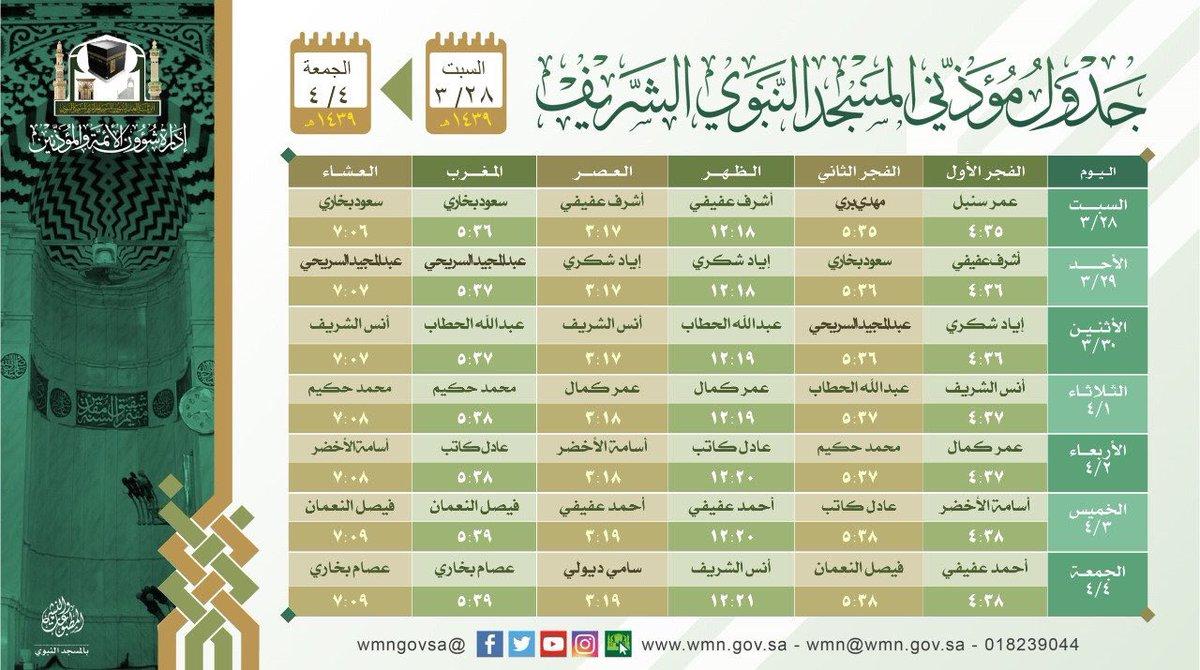 الجدول الاسبوعي لمؤذني #المسجد_النبوي #ا...