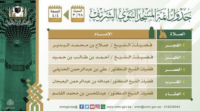 جدول أصحاب الفضيلة أئمة #المسجد_النبوي #...