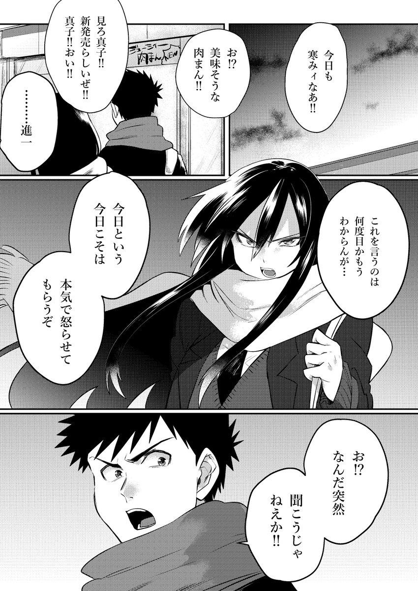 ド直球彼氏×彼女 喧嘩編 #ド直球シリーズ