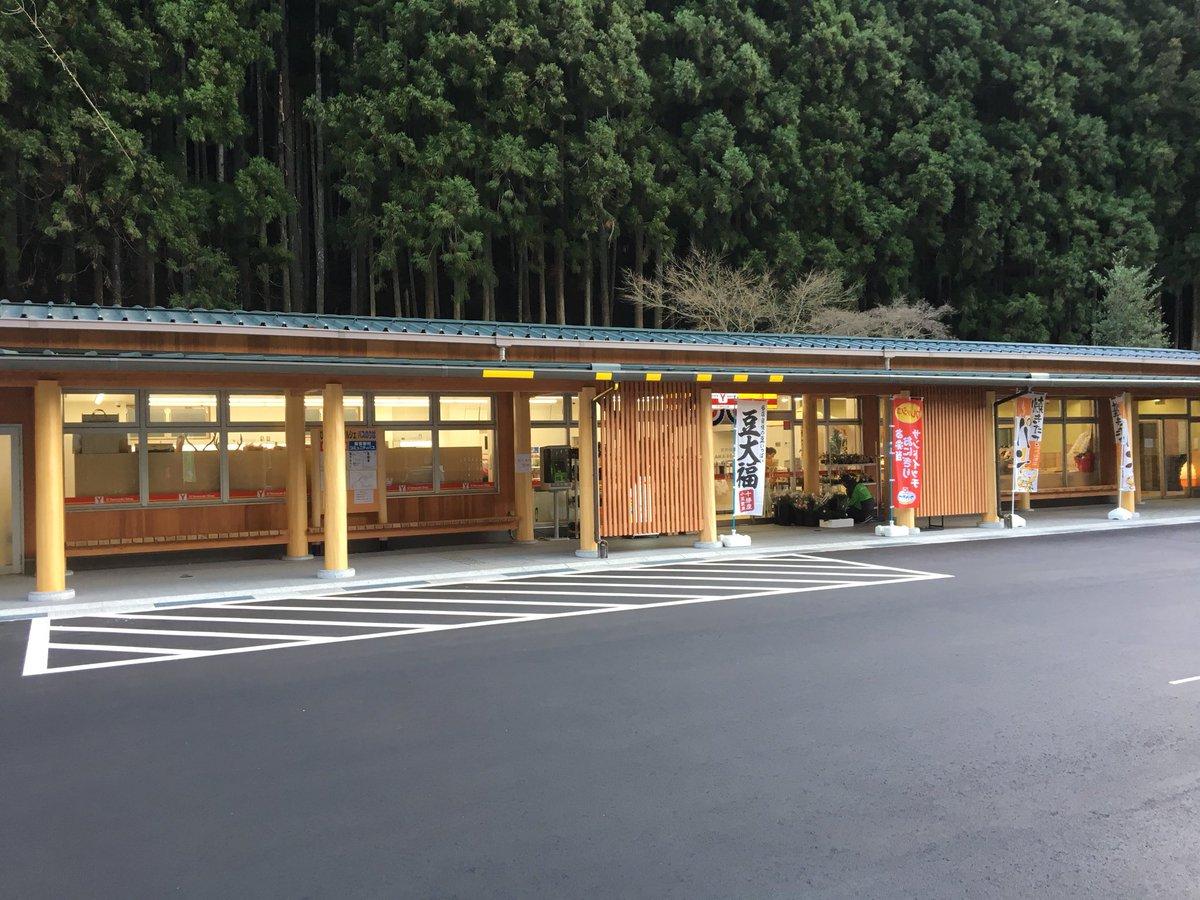 #東吉野村 hashtag on Twitter