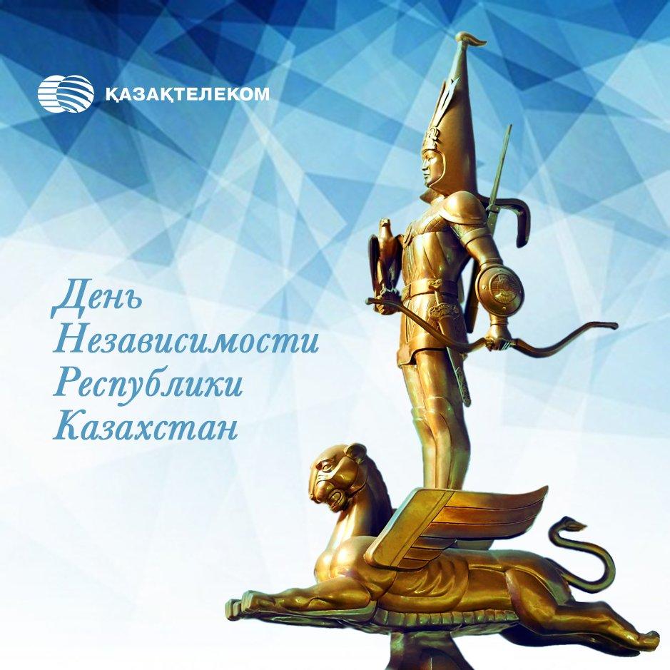 Поздравительные открытки днем независимости казахстана
