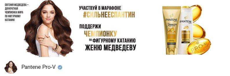 Евгения Медведева - 4 - Страница 27 DRJCJeyWkAADo28